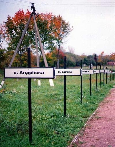Чернобыльская зона приглашает туристов отведать йаду