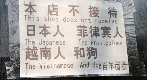 Китайское народное хамство