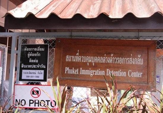 Пхукет тюрьма для иммигрантов
