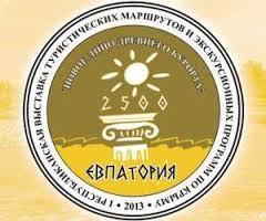 Международная выставка туристических маршрутов пройдет в Крыму