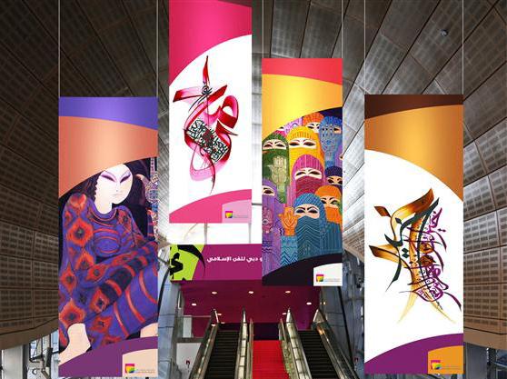 В Дубае в рамках фестиваля искусств Art Dubai 2015 переоборудуют станции метро