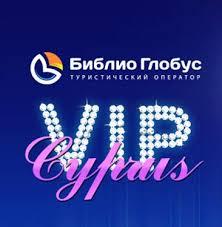 Тур VIP Cyprus by Biblio Globus стал итогом летнего турсезона «Библио Глобус»