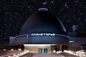 Московский планетарий пережил свое второе рождение