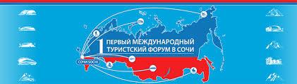 Первый Международный туристский форум по внутреннему и въездному туризму