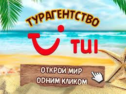 Турагентства TUI отличаются качественным сервисом на высоком уровне