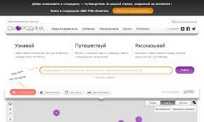 Путеводитель по России Smorodina.com создан для развития туризма внутри России
