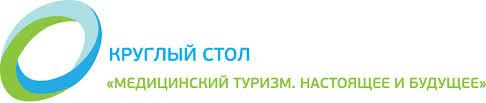 Перспективы развития медицинского туризма в  Санкт-Петербурге