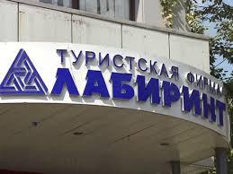 Удовлетворен первый гражданский иск о компенсации с туристической компании «Лабиринт»