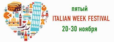 Пятый фестиваль Italian week пройдет в Москве