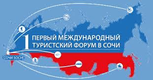 Первый Международный туристский форум пройдет в Сочи