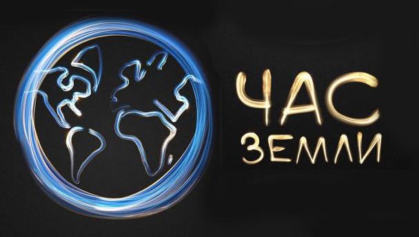 «Час Земли» пройдет 28 марта