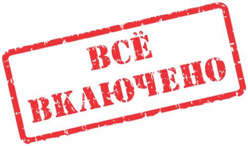 Российские отели будут работать по системе «олл инклюзив»
