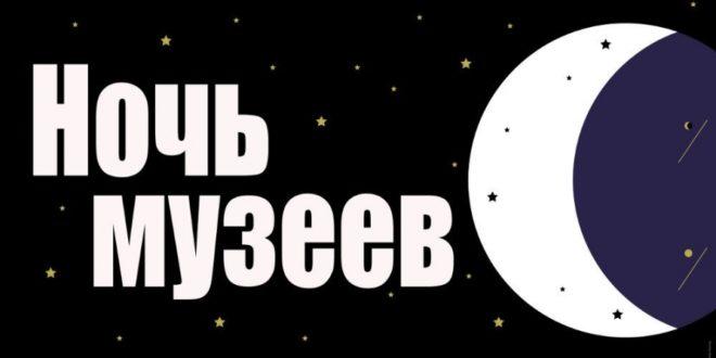 «Ночь музеев-2017» пройдет в Москве