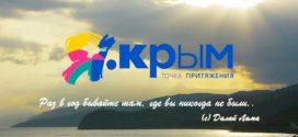 Было создано новое мобильное приложение, которое поможет гостям Крыма отдыхать с комфортом